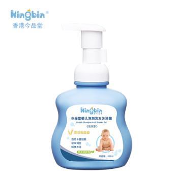 今品堂kingbin婴儿宝宝泡泡洗发沐浴露二合一400ml/瓶