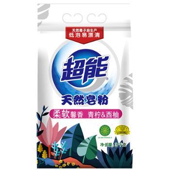 超能天然皂粉洗衣粉3kg低泡易漂馨香柔软袋装更实惠
