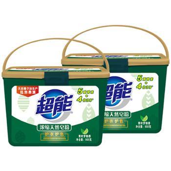 超能天然浓缩皂粉900g*2盒有效去渍机洗专用 天然椰子油