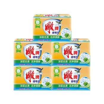 雕牌228g透明皂洗衣皂肥皂10块装青柠飘香去污官方促销