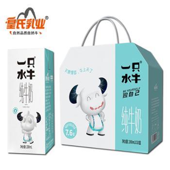 皇氏乳业一只水牛纯牛奶200ml*10盒