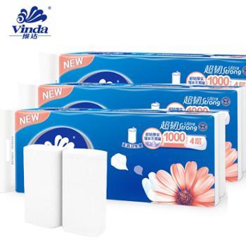 维达无芯卷纸卫生纸1000克 x3提共30卷