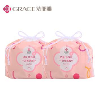 洁丽雅/grace 一次性洗脸巾加厚洗面擦脸洁面巾*2 20x20cm 粘纤