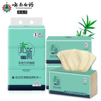 沁新日子 云南白药竹纤维原浆纸竹浆本色纸竹纤维抽纸120抽3包装