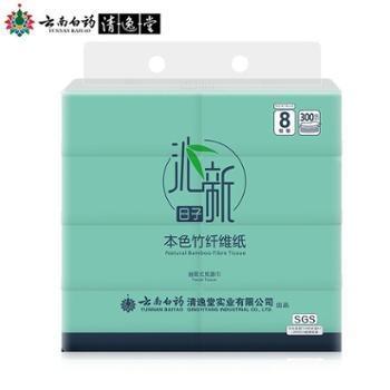 沁新日子 云南白药抽纸竹纤维本色面巾纸餐巾纸檫手纸小规格8包
