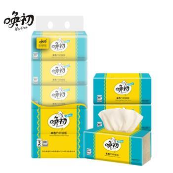 唤初 本色竹浆抽纸 家用妇幼可用卫生方巾纸面巾纸5包