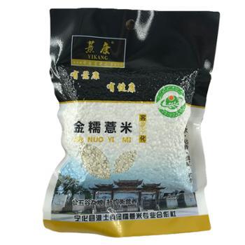 薏康宁化糯薏米250g*4包