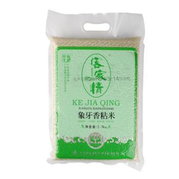 【现场提货】金良稻丰 客家情象芽香粘长粒香米丝苗米2.5kg