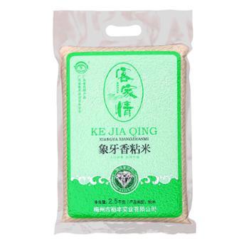 金良稻丰 客家情 象芽香粘米 2.5kg 入口软香 粘而不腻