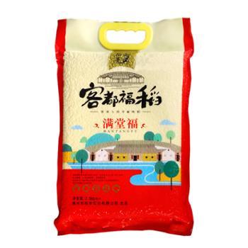 金良稻丰 客都福稻满堂福大米 2.5kg 入口软香 粘而不腻
