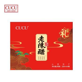 CUCU山西 陈醋 晋礼老陈醋礼盒 260ml*4
