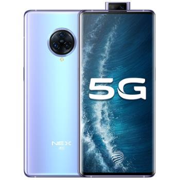 vivo NEX 3S 双模5G手机 骁龙865 全网通 旗舰手机