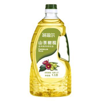 纳福尔 丽水 非转基因 山茶橄榄调和油 1.5L
