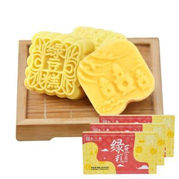 知味观原味绿豆糕190g*3盒