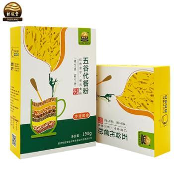 桂馥堂五谷代餐粉速食粉三盒(19g*10袋/盒)便携独立包装