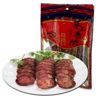 湖北恩施特产三明泉手工香肠(微辣)500g