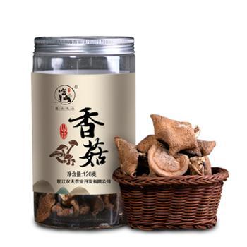吃山怒江野生干货香菇瓶装120g/瓶