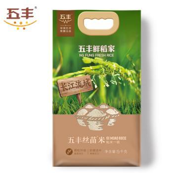 五丰 华润五丰出品鲜稻家五丰丝苗米 5KG