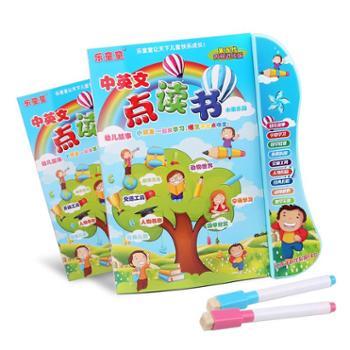 乐童童 儿童玩具中英文点读书有声书早教机+思维训练题
