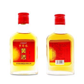 梦得福黄酒125ml/瓶
