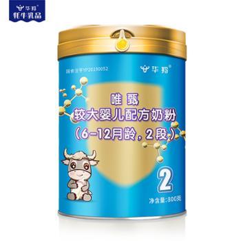 唯甄牦牛乳较大婴儿配方奶粉2段(6-12月龄)800g/罐