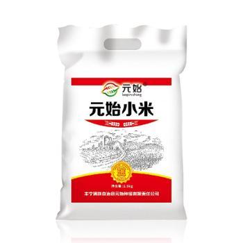 元始红谷小米2.5kg/袋