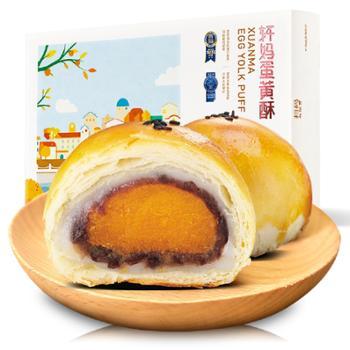 轩妈蛋黄酥330g(55g*6枚)*2盒