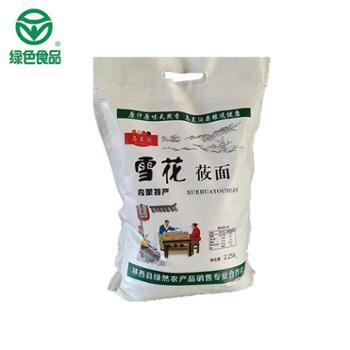 乌兰沟雪花莜面粉2.25kg