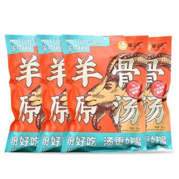 羊小妮贵州特产水城羊肉粉280g*4袋