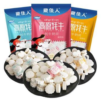藏佳人奶片牦牛奶糖干吃牛奶贝100g/袋