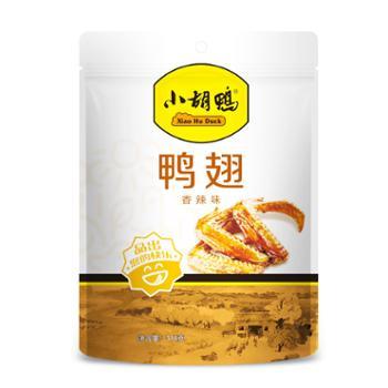 小胡鸭 辣鸭翅(香辣味) 118g/袋