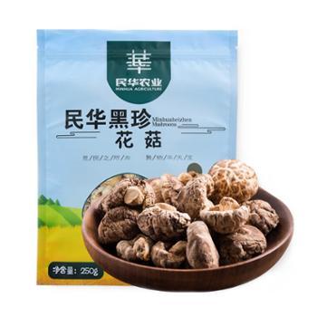 民华黒珍花菇250g/袋