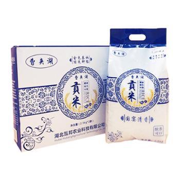 荆州曹夹湖贡米礼盒装2.5kg*2袋