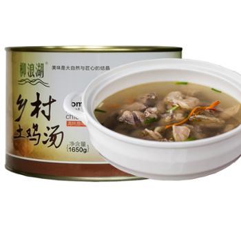 柳浪湖 乡村土鸡汤煲罐头 1650g/罐