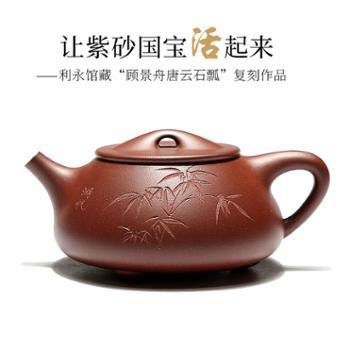 百年利永景舟石瓢紫砂壶底槽清