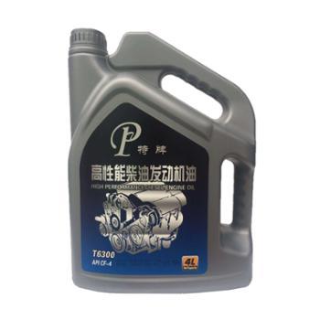 特牌高性能柴油发动机油4L