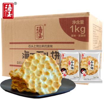 海玉 石头饼 山西特产整箱石子馍饼干 1kg