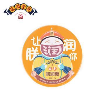 龙润堂记砀山梨膏润喉糖铁盒30g/盒