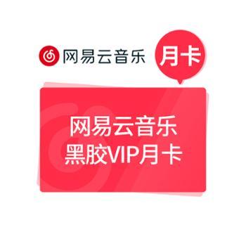 网易云音乐黑胶VIP月卡