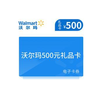 沃尔玛500元礼品卡