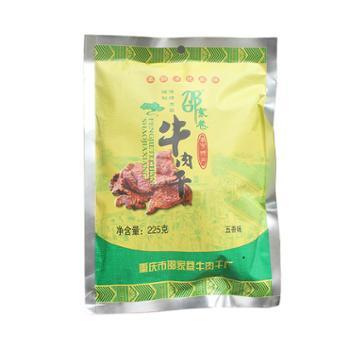 邵家巷牛肉干225g五香、麻辣、香辣三种口味