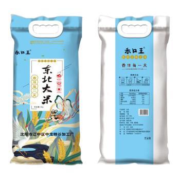禾口王东北珍珠米10斤