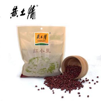 黄土情 陕西延安特产 红豆五谷杂粮 香糯可口 500g *2袋