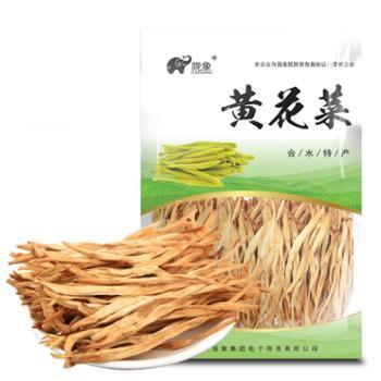 陇象 甘肃合水特产 黄花菜 150g