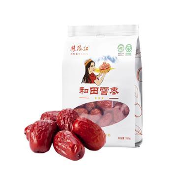 丝路红 新疆特产和田吊杆骏枣 雪枣500g/袋