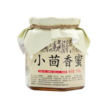 栖凤密语 宁夏北国蜜小茴香蜂蜜 500g