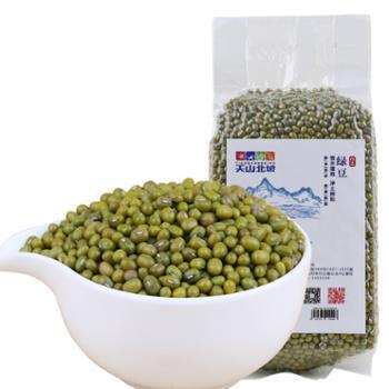 天山北坡 绿豆 500g