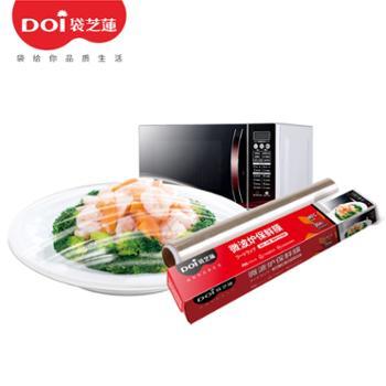 袋芝蓮微波炉保鲜膜耐高温家用加厚一次性厨房保鲜膜