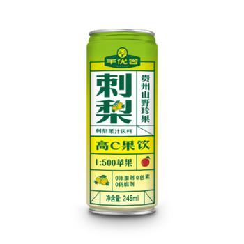 千优谷刺梨果汁饮料245mlx6罐装