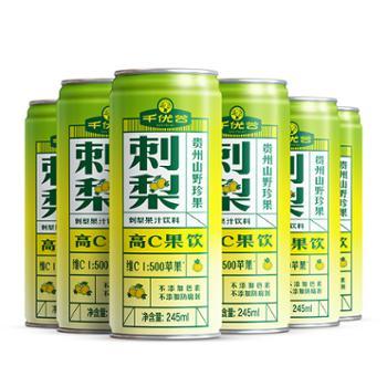 千优谷刺梨果汁饮料245mlx6罐
